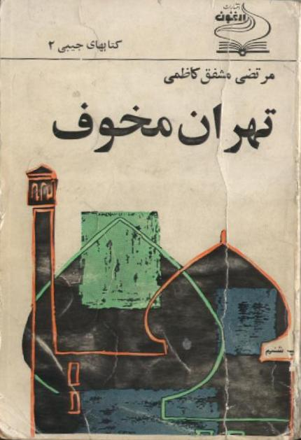 Tehrane_makhof_book_cover